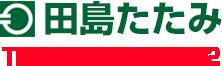 ロゴ 田島たたみ