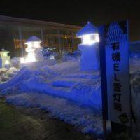 上杉雪灯篭まつり 有機EL 田島たたみ
