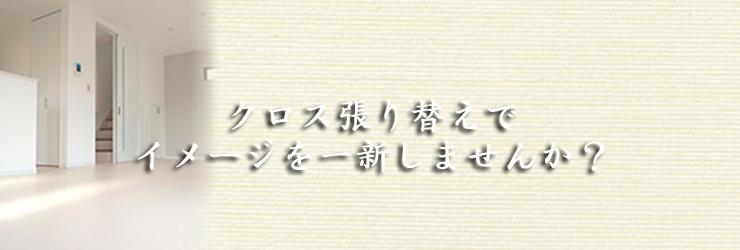 クロス・壁紙|株式会社田島製畳所 田島たたみ