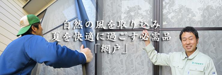 網戸|株式会社田島製畳所 田島たたみ