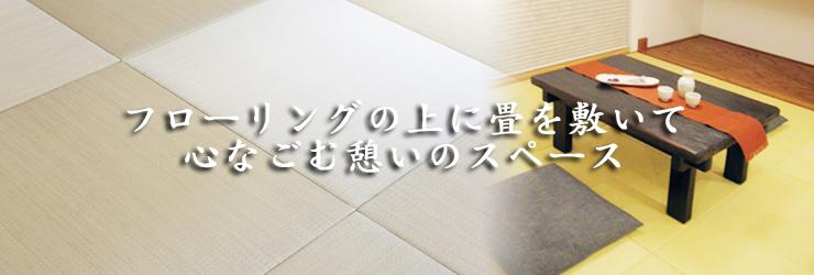 置き畳|株式会社田島製畳所 田島たたみ