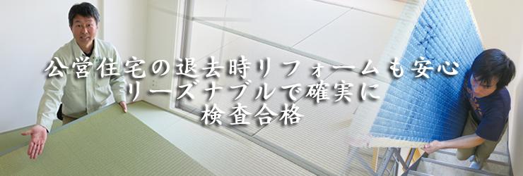 公営住宅の退去時リフォーム|株式会社田島製畳所 田島たたみ