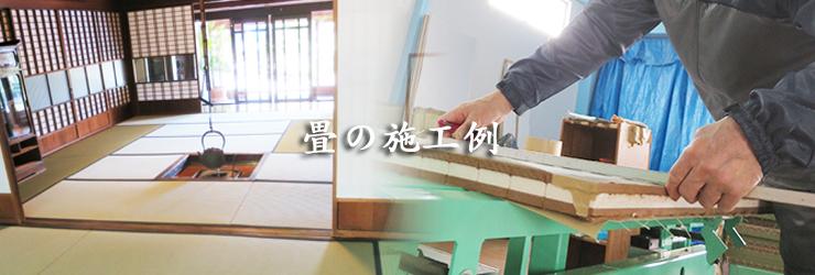畳の施工例|株式会社田島製畳所 田島たたみ