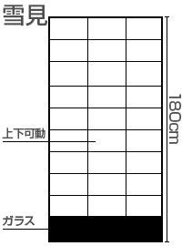 障子のサイズ雪見|株式会社田島製畳所 田島たたみ