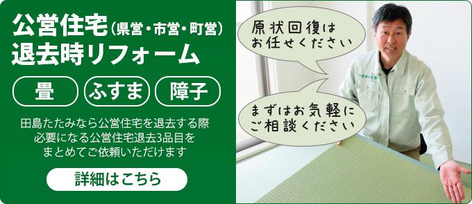 表替え|株式会社田島製畳所 田島たたみ
