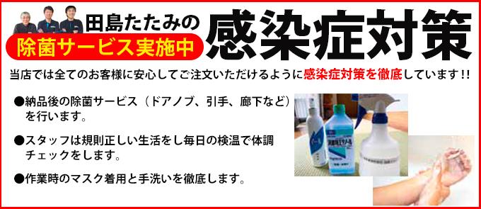 コロナ感染症対策|株式会社田島製畳所 田島たたみ
