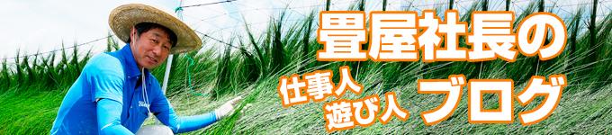 畳屋社長ブログ|株式会社田島製畳所 田島たたみ